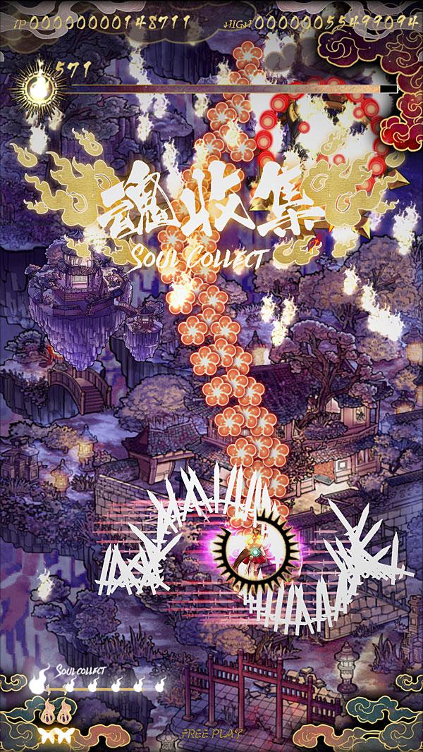 食魂徒(シクホンド) 赤煉獄 (exA-Arcadia専用ROM) (予約商品) 【受注発注商品】