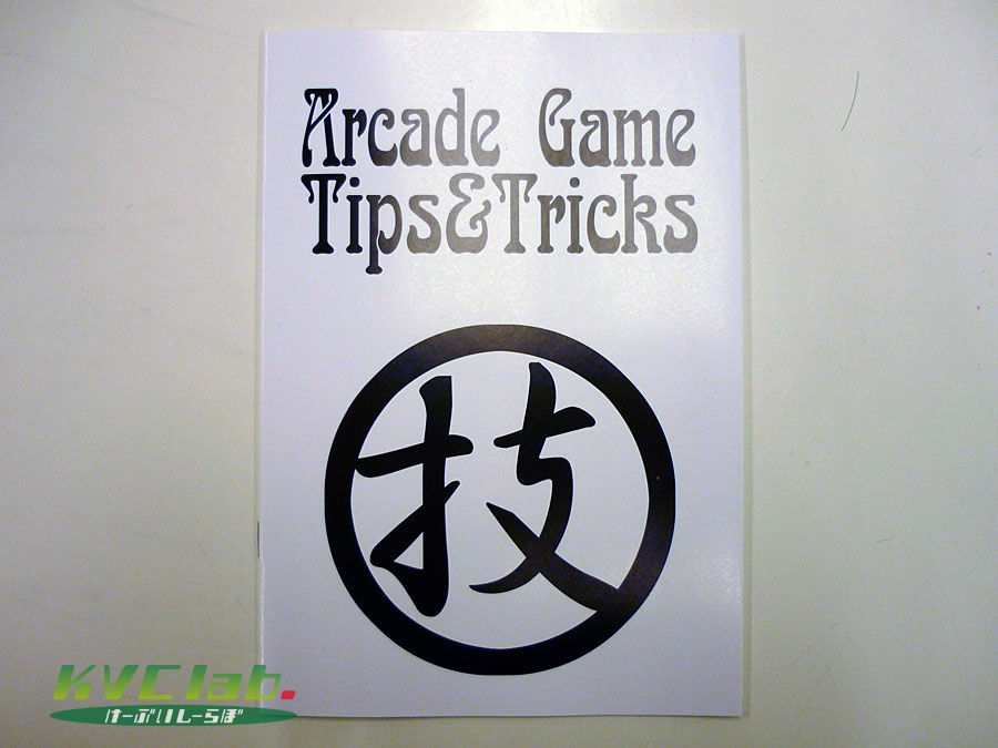 Arcade Game Tips&Tricks