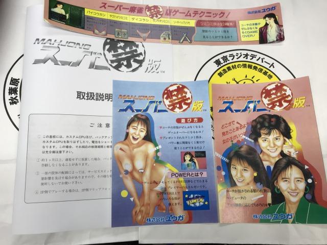 スーパー○禁版 電池レス改造品