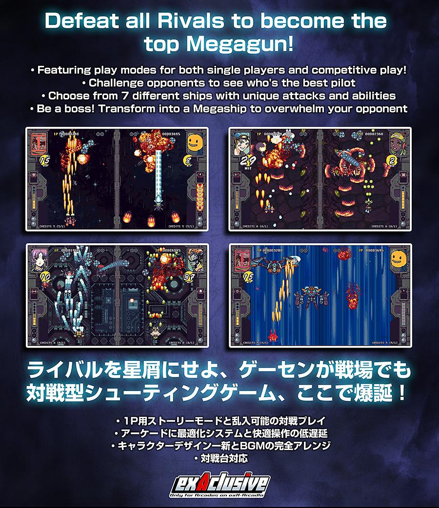 ライバル・メガガンXE (exA-Arcadia専用ROM)  【予約・受注発注商品】