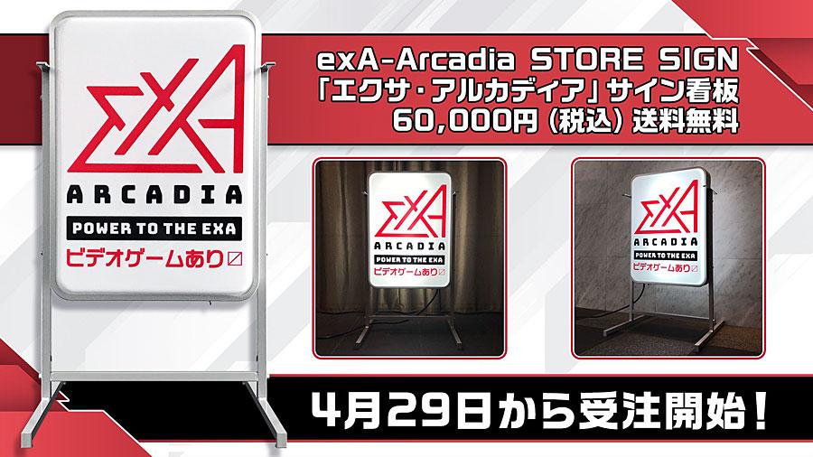 【受注販売商品】 exA-Arcadiaサイン看板