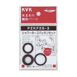 【PZKF26-3】シャワーホースパッキンセット