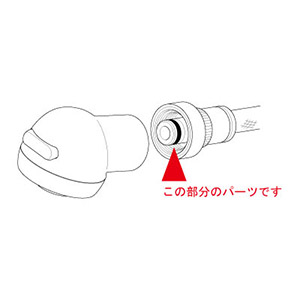 【PZ410770】Vパッキン<ヘッドとホースの間から水漏れ>