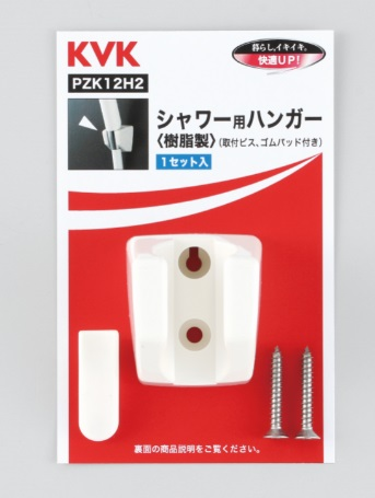 【PZK12H2】シャワー用ハンガー