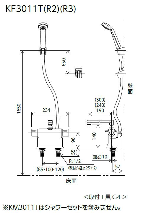 【KF3011T】デッキ形サーモスタット式シャワー