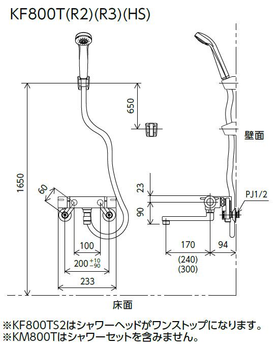 【KF800WTHS】撥水サーモスタット式シャワー