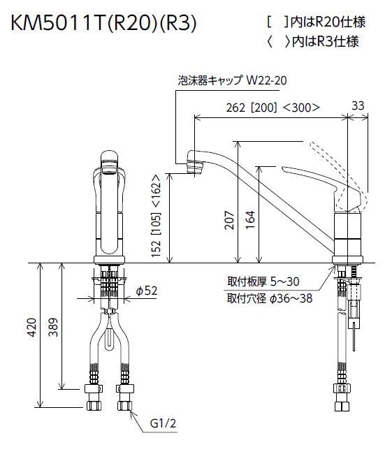 【KM5011T】シングル混合栓