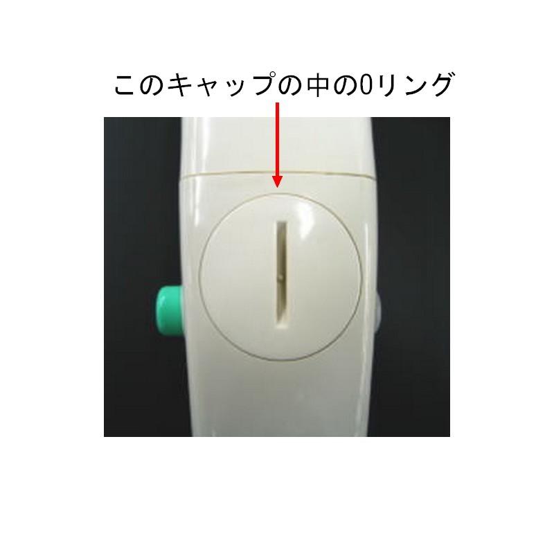 【Z43305】ワンストップシャワー裏側Oリング