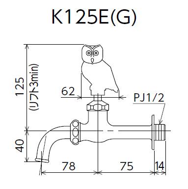 【K125E】ガーデニング水栓