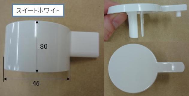 【ZK1F132】KF132・KF133用 切替ハンドルセット ホワイト