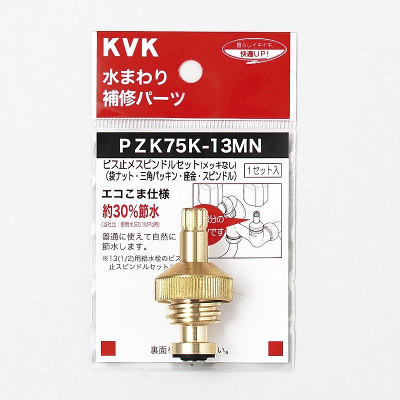 【PZK75K-13MN】スピンドルセット(ビス止)