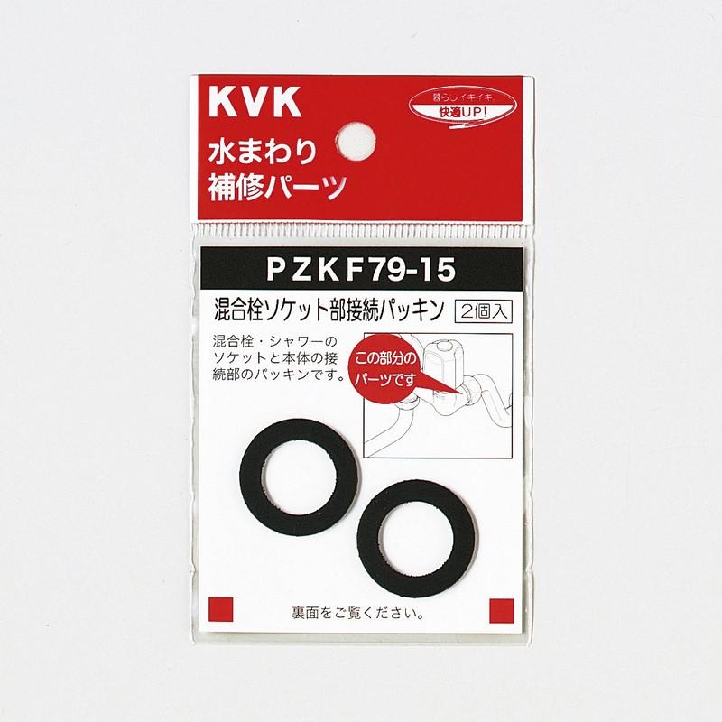 【PZKF79-15】混合栓ソケット部接続パッキン