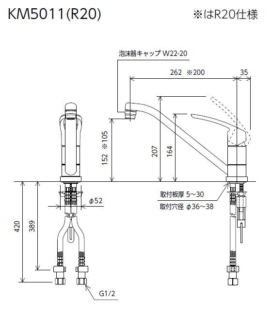 【KM5011】シングル混合栓