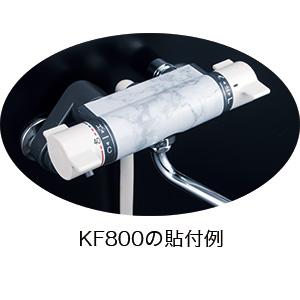 【Z404927S】水栓保護用カラーフィルム