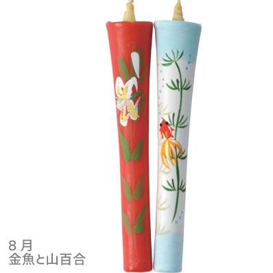 【絵ろうそく】日本12景と月の花