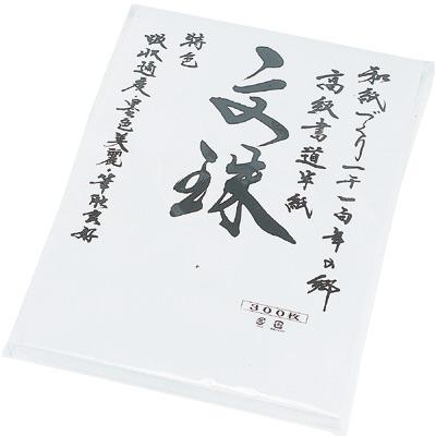 【市川大門の和紙】書道半紙 文珠