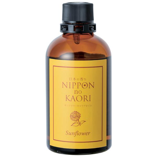 【純国産アロマ 日本の香りシリーズ】サンフラワー キャリアオイル