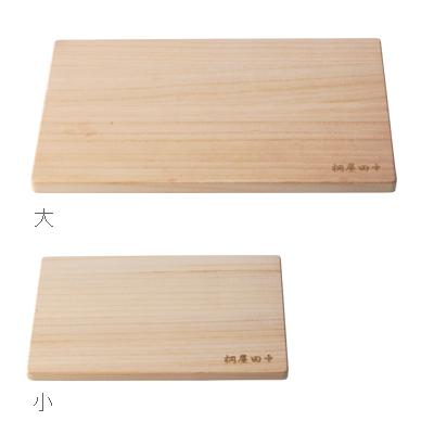 桐のまな板 長方形