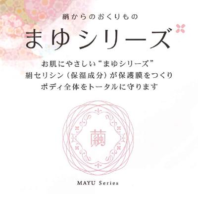 【まゆのお風呂シリーズ】まゆのお風呂 4回分パウチセット