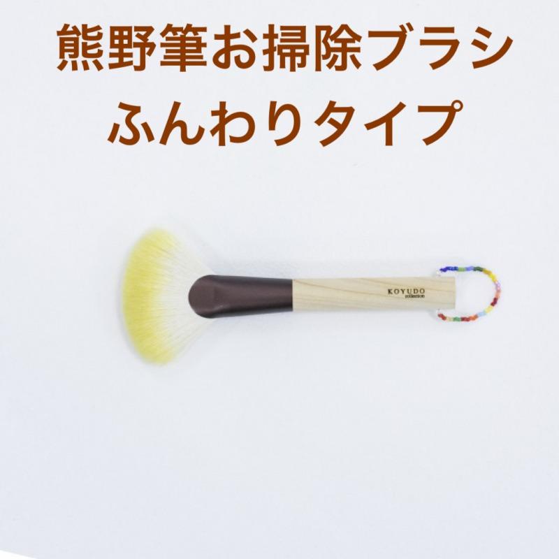 熊野筆お掃除ブラシ
