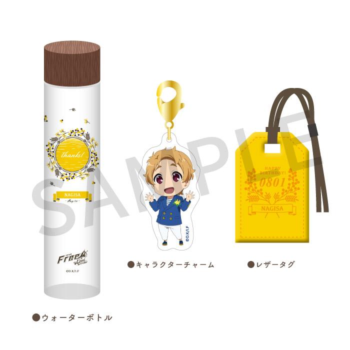 Free!シリーズ Thanks! Birthday Thanks! Bottle Set【渚】【在庫品】