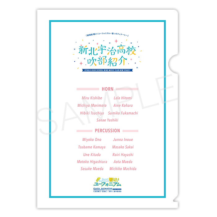 響け!ユーフォニアム〜誓いのフィナーレ〜 新北宇治高校吹部紹介 クリアファイル【第2弾】【在庫品】