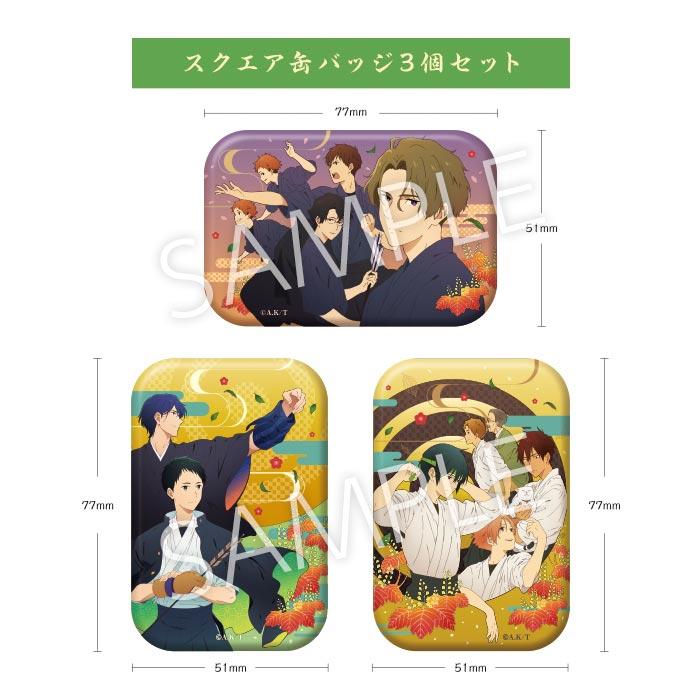 ツルネ —風舞高校弓道部— スクエア缶バッジセット【在庫品】
