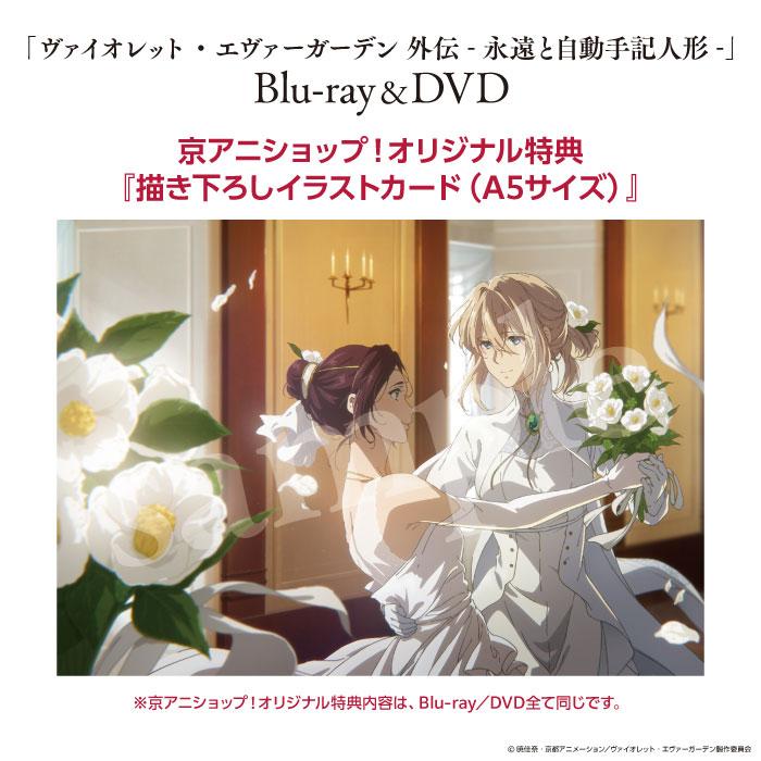 Blu-ray ヴァイオレット・エヴァーガーデン 外伝 - 永遠と自動手記人形 -【在庫品】