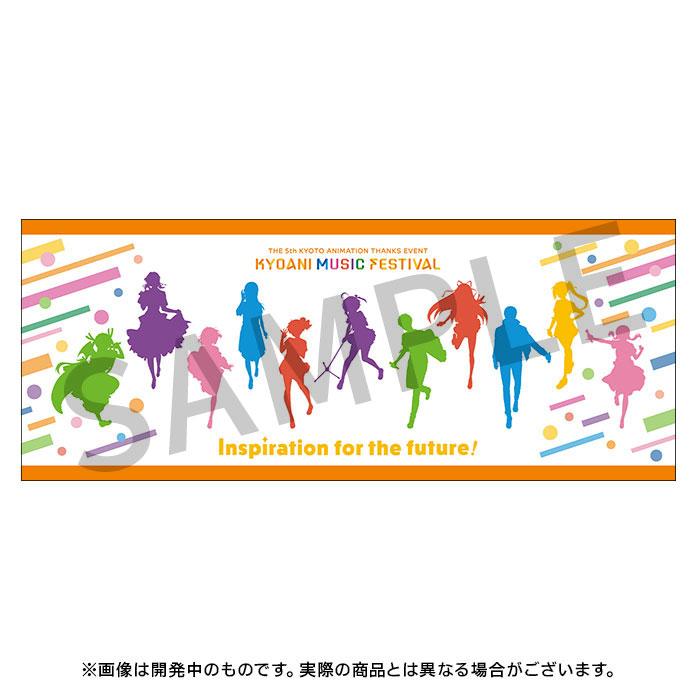 第5回京都アニメーションファン感謝イベント フェイスタオル【二次予約受付2021年10月25日まで】【2021年11月中旬発送予定】