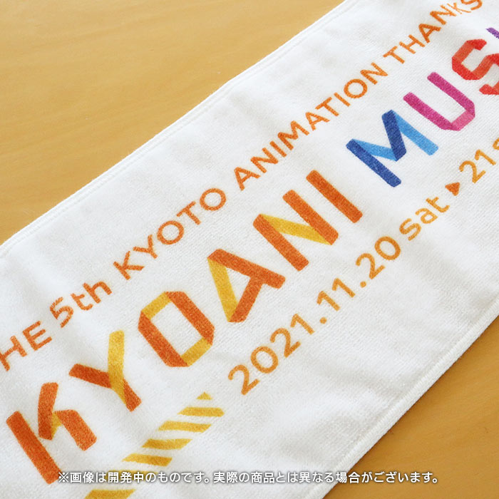 第5回京都アニメーションファン感謝イベント マフラータオル【二次予約受付2021年10月25日まで】【2021年11月中旬発送予定】