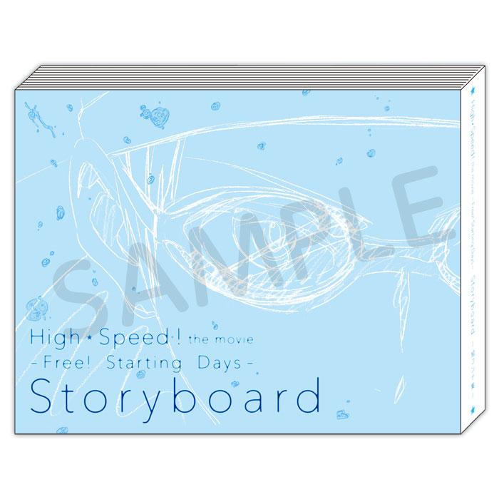 映画ハイ☆スピード! Storyboard −絵コンテ集−【在庫品】