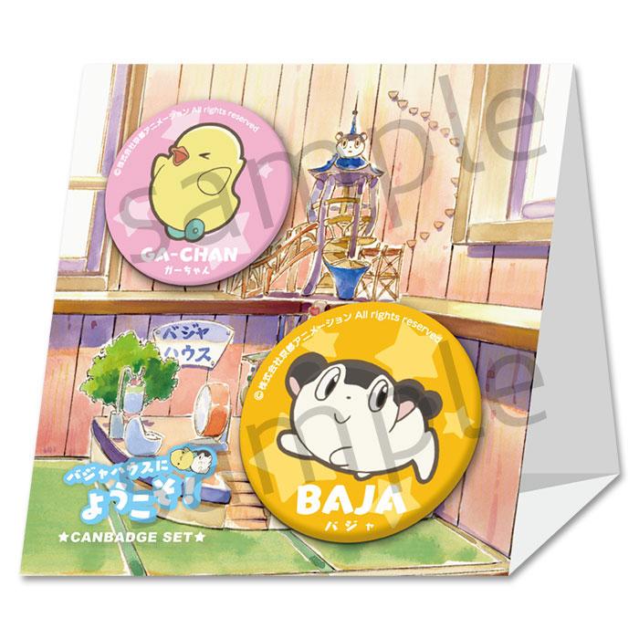 バジャのスタジオ〜バジャのみた海〜 バジャハウスにようこそ!缶バッジセット【在庫品】