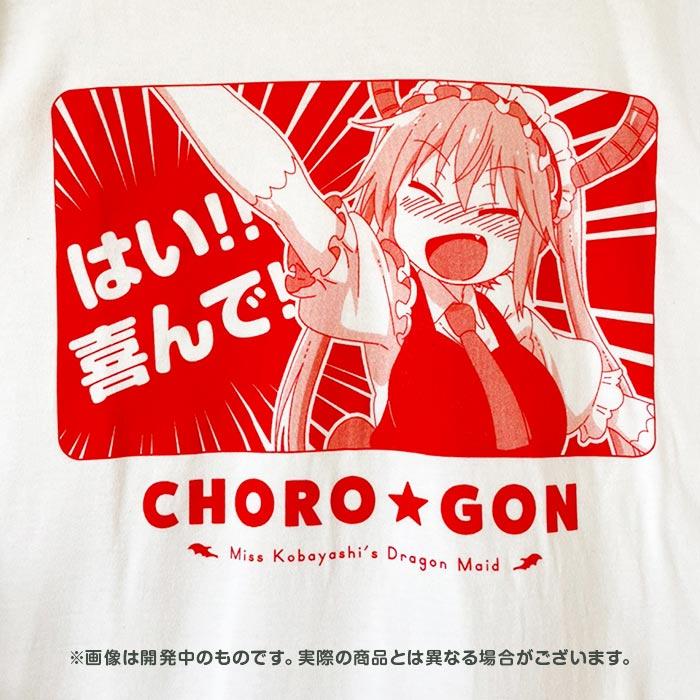 小林さんちのメイドラゴン ちょろゴンTシャツ【在庫品】