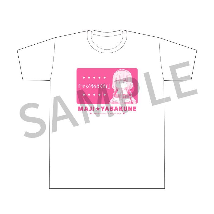 小林さんちのメイドラゴン マジやばくねTシャツ【在庫品】