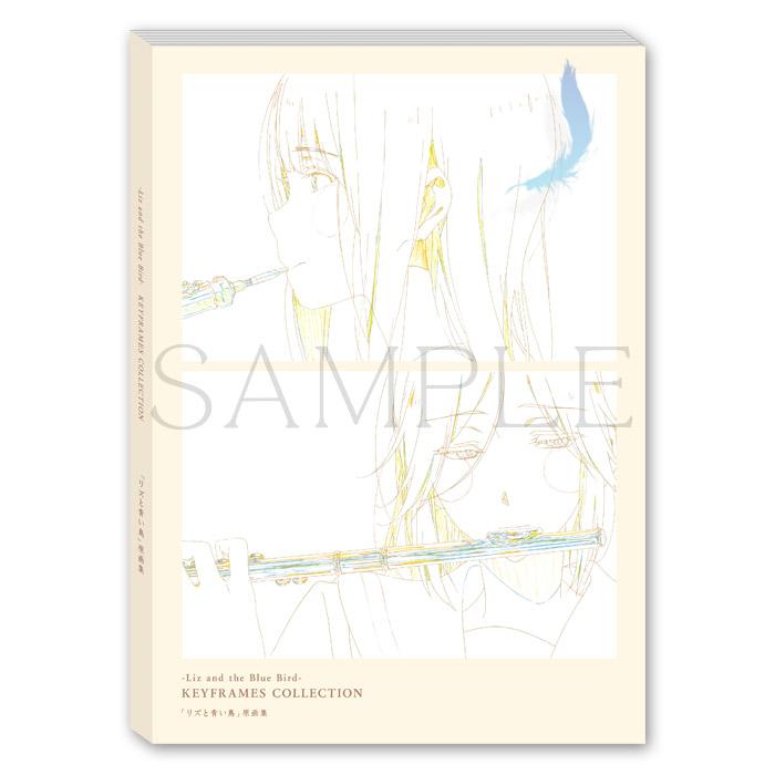 リズと青い鳥 原画集【在庫品】
