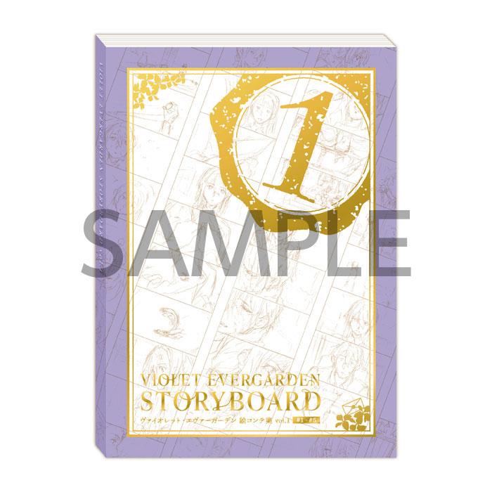 ヴァイオレット・エヴァーガーデン STORYBOARD vol.1【予約受付2020年11月2日まで】【2020年12月下旬発売予定】