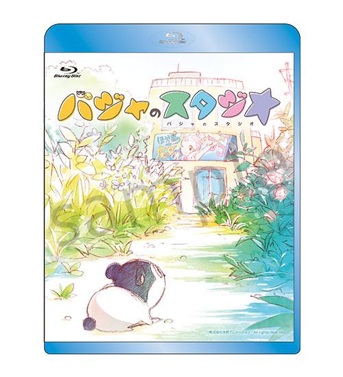 Blu-ray バジャのスタジオ【在庫品】