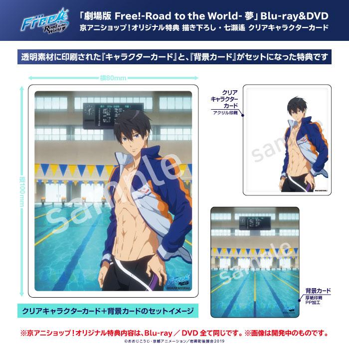 Blu-ray 劇場版 Free!-Road to the World-夢【在庫品】