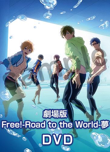DVD 劇場版 Free!-Road to the World-夢【在庫品】