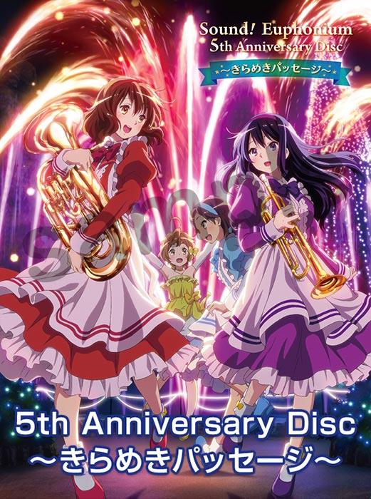 「響け!ユーフォニアム」5th Anniversary Disc 〜きらめきパッセージ〜【予約受付2021年2月15日まで】【2021年3月24日発売】