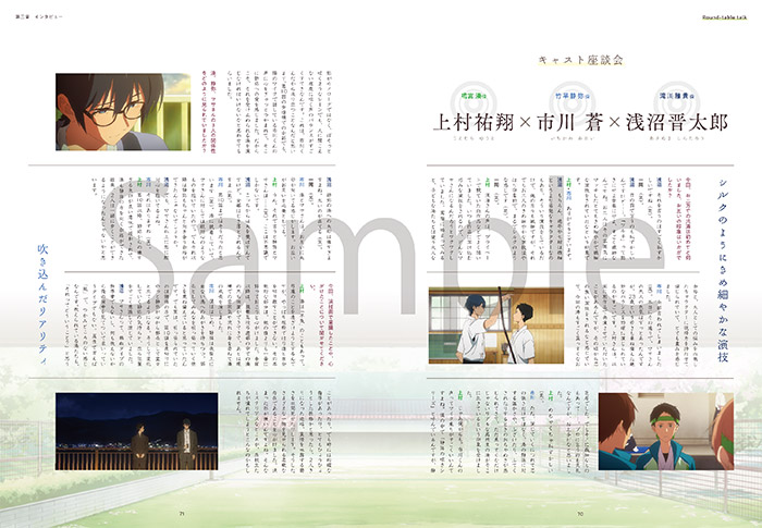 ツルネ —風舞高校弓道部— 公式ファンブック【在庫品】