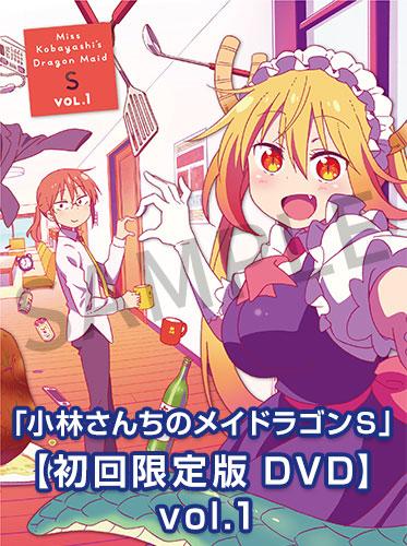 【初回限定版DVD】小林さんちのメイドラゴンS vol.1【在庫品】