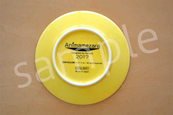 アニマメ皿 【バジャマウス2017】【在庫品】