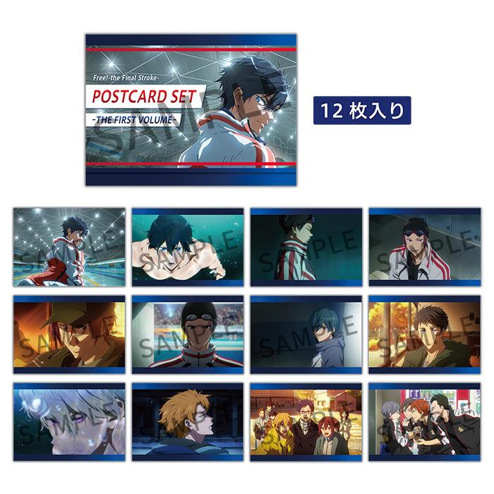 劇場版 Free!FS ポストカードセット【THE FIRST VOLUME】【予約受付2021年11月29日まで】【2022年2月中旬発送予定】