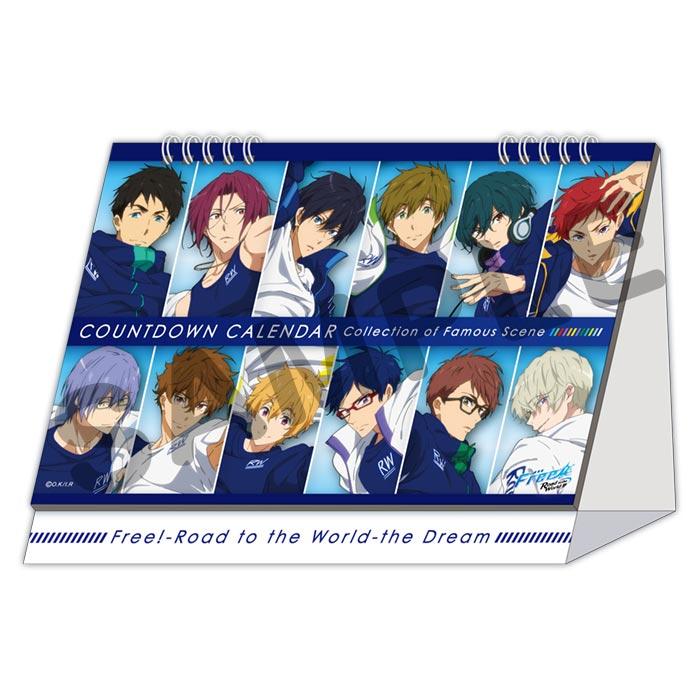 劇場版 Free!-Road to the World-夢 カウントダウンカレンダー【在庫品】