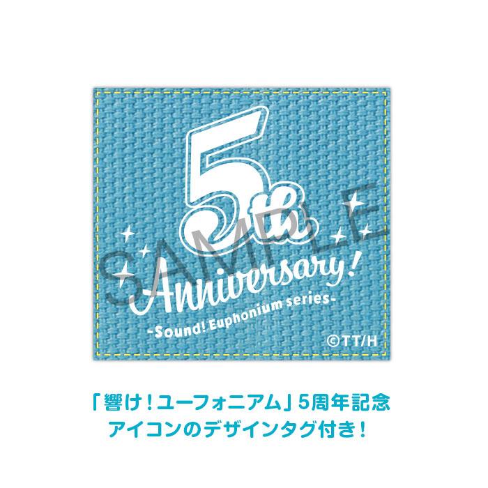 『響け!ユーフォニアム』シリーズ5周年記念 巾着ポーチ【在庫品】