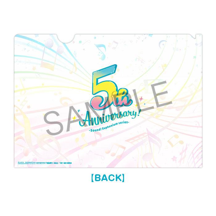 『響け!ユーフォニアム』シリーズ5周年記念 クリアファイル【在庫品】