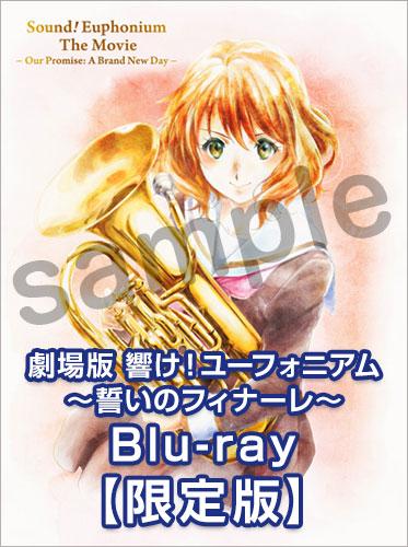 Blu-ray 劇場版 響け!ユーフォニアム〜誓いのフィナーレ〜 限定版【在庫品】