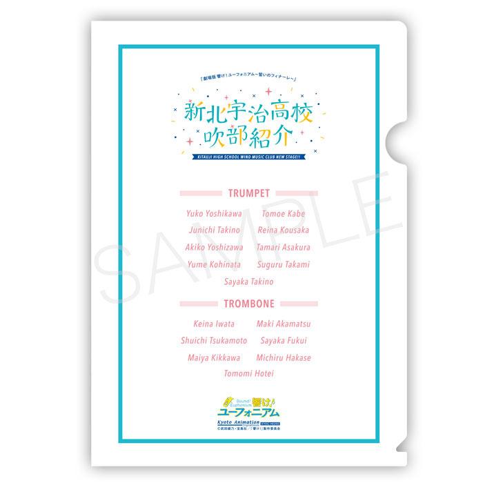 響け!ユーフォニアム〜誓いのフィナーレ〜 新北宇治高校吹部紹介 クリアファイル【第4弾】【在庫品】