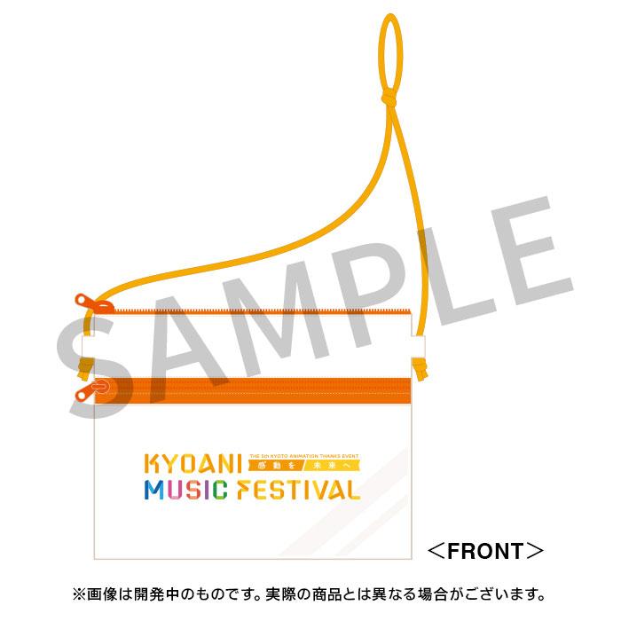 第5回京都アニメーションファン感謝イベント ショルダーストラップ付きマルチケース【二次予約受付2021年10月25日まで】【2021年11月中旬発送予定】